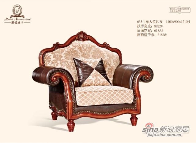 罗曼迪卡635沙发-1