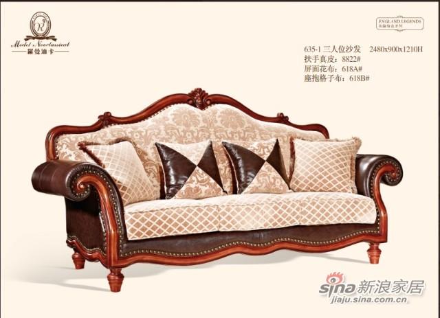 罗曼迪卡635沙发-3