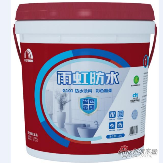 蓝色金典系列G101彩色超柔防水涂料