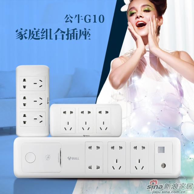 公牛G10家庭组合插座客厅影音专用象牙白