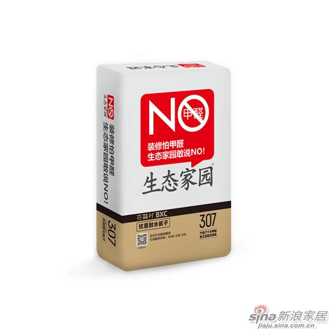 百囍衬®BXC307抗菌耐水腻子