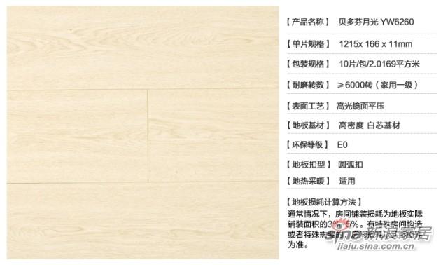 扬子地板 强化木地板 -3