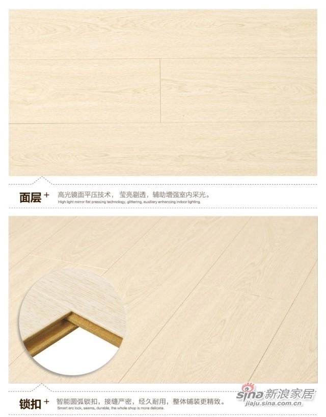 扬子地板 强化木地板 -4