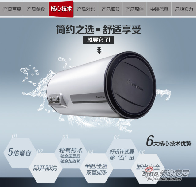 阿里斯顿 电热水器-2