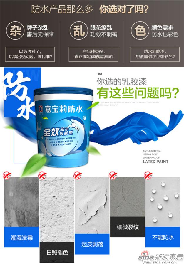 嘉宝莉全效防水乳胶漆-2