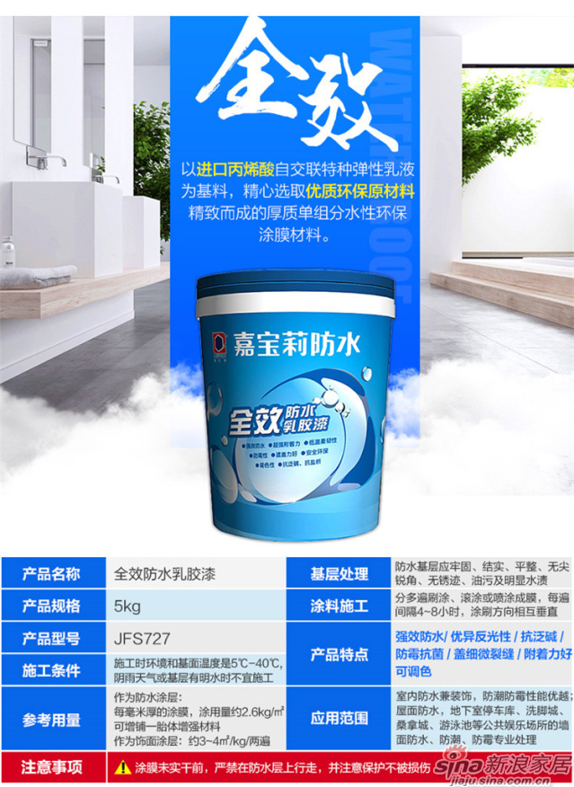 嘉宝莉全效防水乳胶漆-3