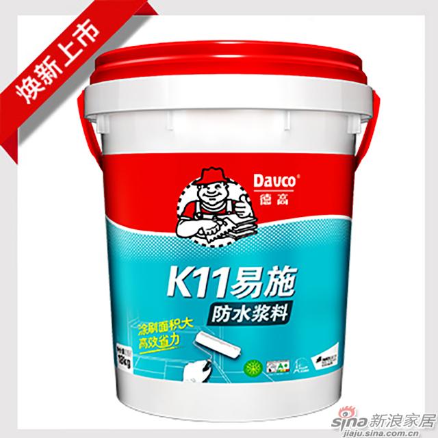 德高K11易施防水浆料