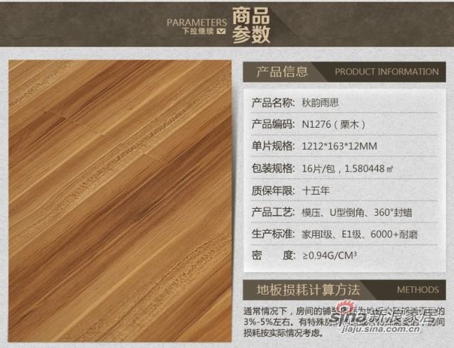 世友强化复合木地板-3