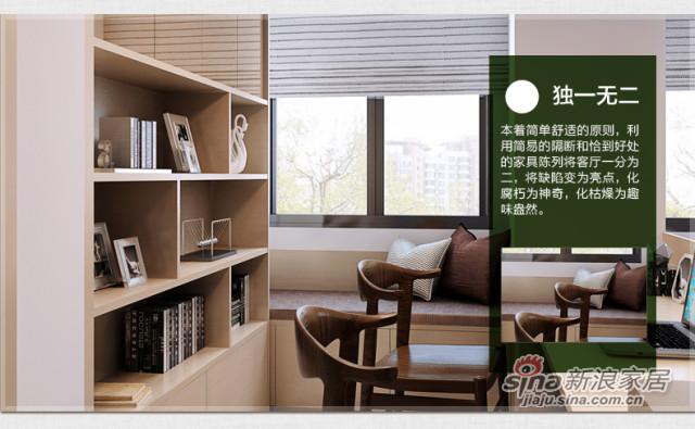 索菲亚衣柜-简约现代客厅定制 创意家具组合设计-3