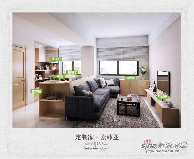 索菲亚衣柜-简约现代客厅定制 创意家具组合设计-5
