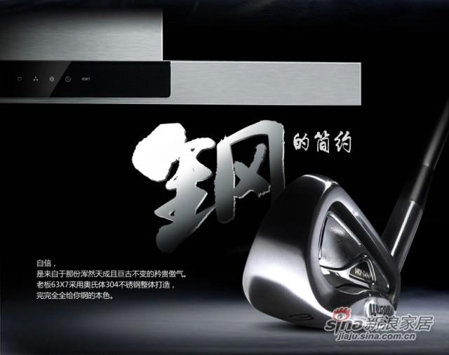 Robam/老板 CXW-200-63X7 老板全钢欧式触控大吸力免拆洗抽油烟机-1