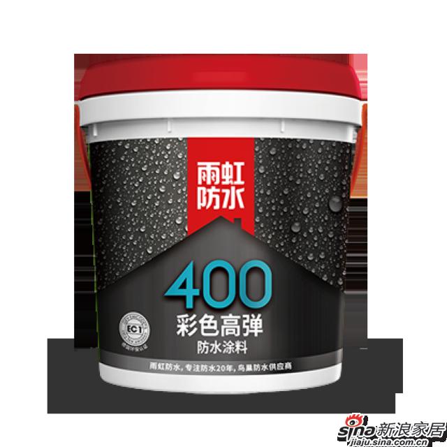 雨虹400彩色高弹防水涂料