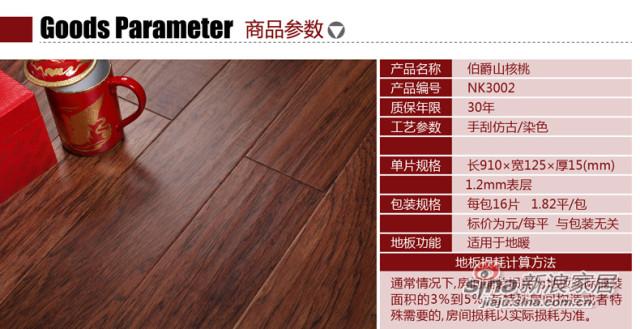 圣象康逸树码芯复合实木地板 NK3002-2