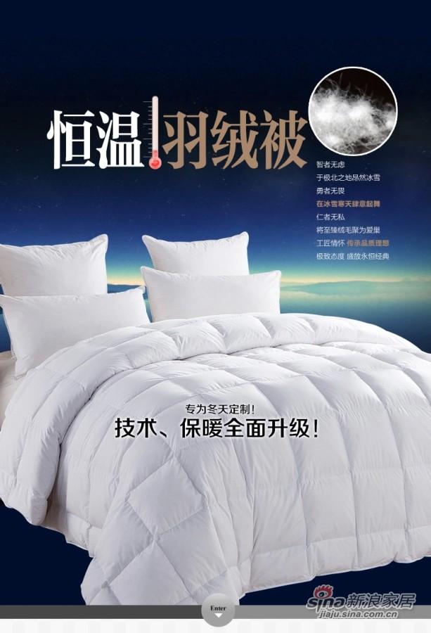 梦洁家纺 90%含绒 暖芯被 白鸭绒厚被 -1