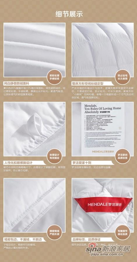 梦洁家纺 90%含绒 暖芯被 白鸭绒厚被 -2