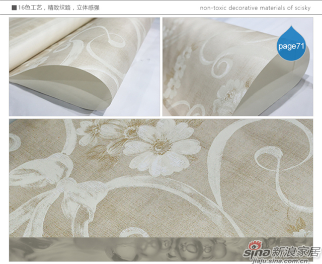 梦逐芳菲page68-77-16
