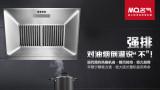 名气 351C 侧吸式不锈钢吸油烟机