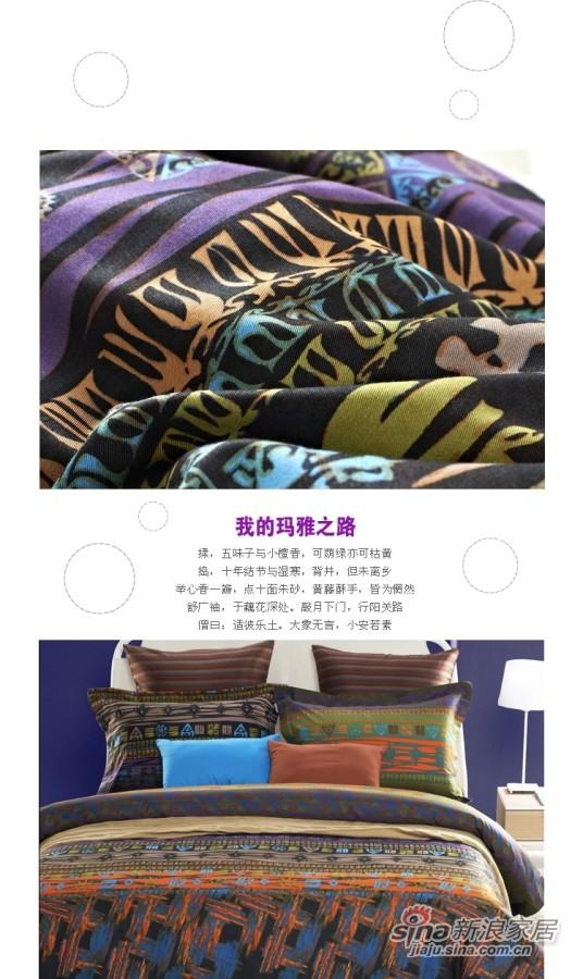 紫罗兰家纺 纯棉斜纹活性印花床品四套件-2