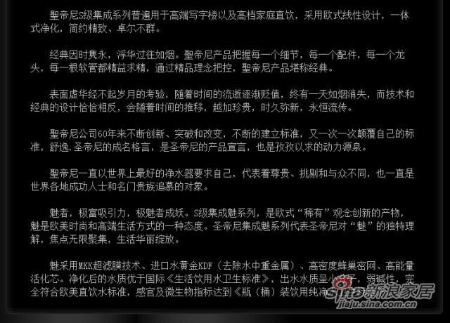 圣帝尼蓝魅S-AJY-R75-2