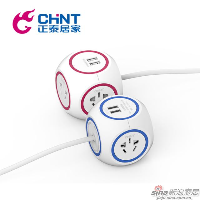 正泰排插新品球插系列多功能排插带USB延长线插座(带电源适配器)拖线板、过载保护