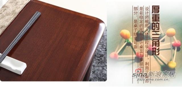 光明进口水曲柳实木餐桌-1
