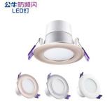 公牛LED防频闪筒灯