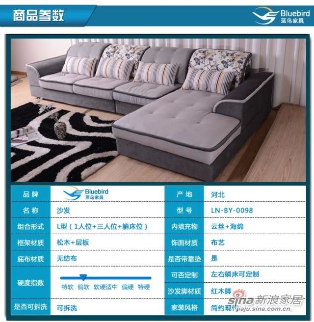 蓝鸟家具 布艺沙发组合沙发可拆洗沙发 可定制LN-BY-0098-5