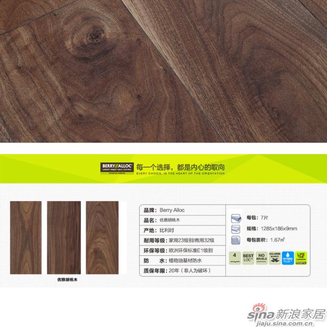 Splint Walnut 优雅胡桃木-3