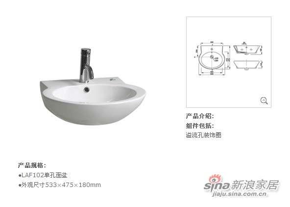 鹰卫浴台上盆LAF102 -0
