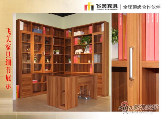 飞美家具爱格板组合书柜