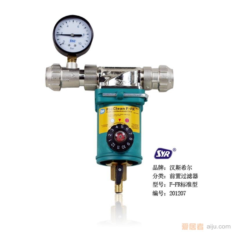 汉斯希尔F-FR标准型反冲洗中央前置过滤器(亿家净水定制)1