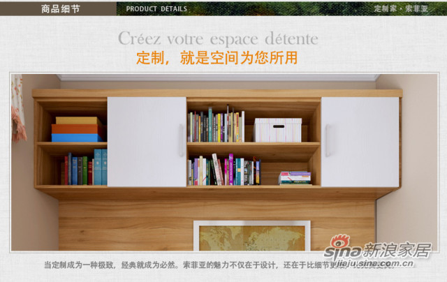 索菲亚衣柜-简欧式书房家具定制-0