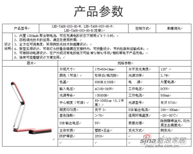 鸿雁LED便携式台灯LED-TA08-003-60-2