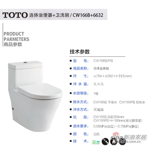 TOTO卫洗丽CW166B+6632 -1