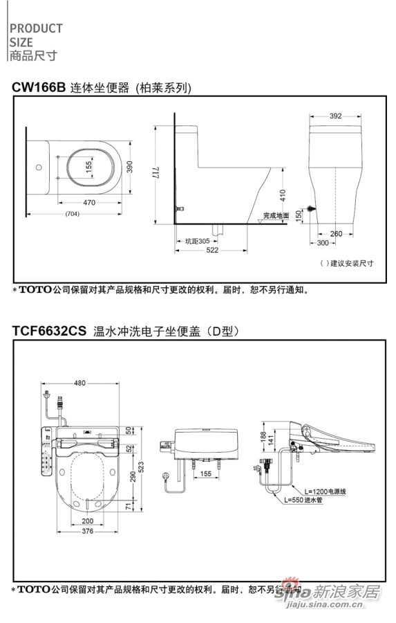 TOTO卫洗丽CW166B+6632 -4