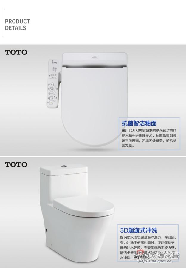TOTO卫洗丽CW166B+6632 -6