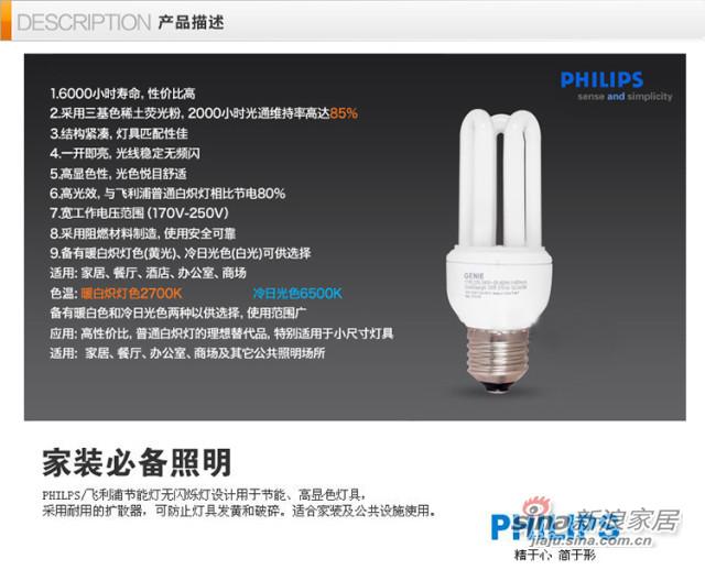 Philips/飞利浦 3U紧凑型节能灯11W E27大口节能灯泡U型灯管-1
