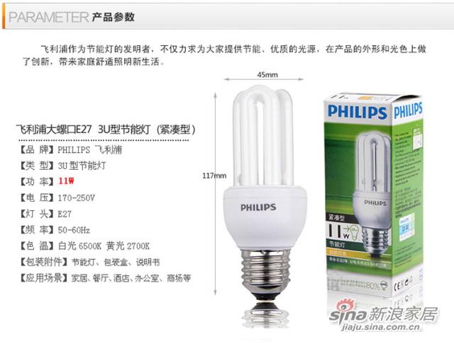Philips/飞利浦 3U紧凑型节能灯11W E27大口节能灯泡U型灯管-4