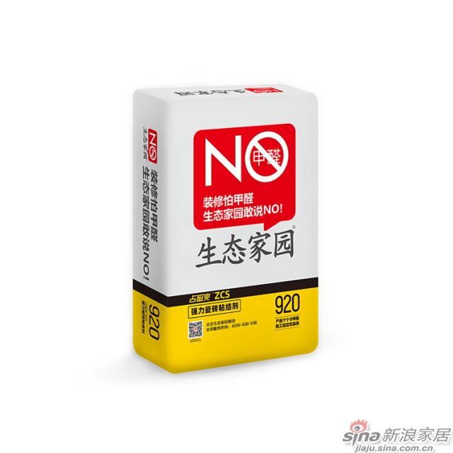 占磁爽®ZCS920强力瓷砖粘结剂