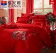 富安娜家纺 婚庆床品 床上用品 结婚用品正品 床单十件套