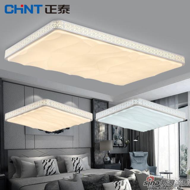 正泰照明LED吸顶灯大气波浪形客厅灯温馨卧室灯方形现代简约灯具