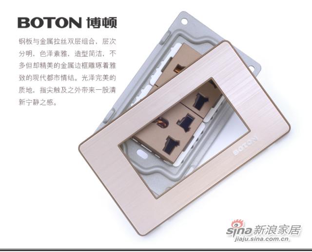 博顿开关插座装饰面板-1