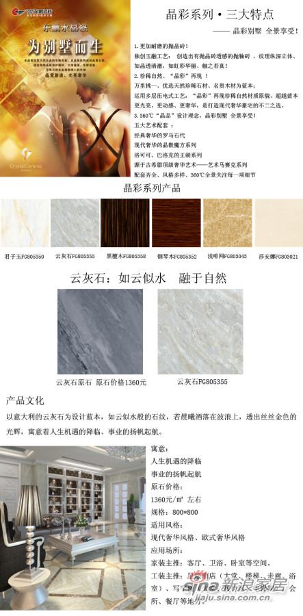 东鹏瓷砖-云灰石-1