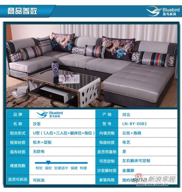 蓝鸟家具 布艺沙发 可拆洗沙发 简约现代 组合沙发 LN-BY-0083-6