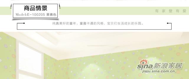 科翔环保儿童房壁纸-1