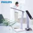 Philips/飞利浦 晶锐LED台灯69195
