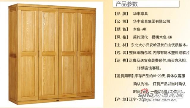 华丰YBRW203G1四门衣柜-3