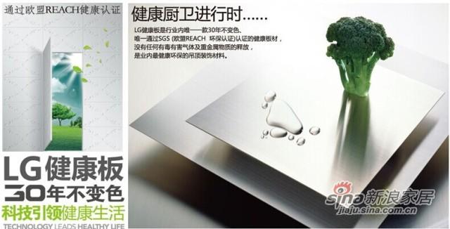 品格健康卫厨顶 大器四方白肌理 -1