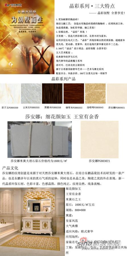 东鹏瓷砖-莎安娜-1