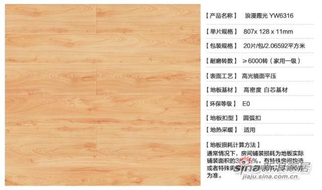 扬子地板强化地板环保木地板-3